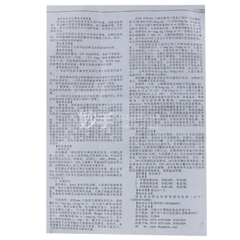 四明山 利培酮胶囊 1mg*20粒