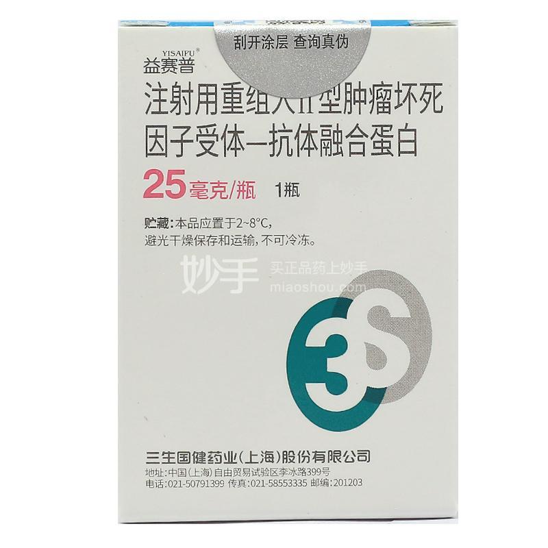 益赛普 注射用重组人Ⅱ型肿瘤坏死因子受体抗-体融 25mg