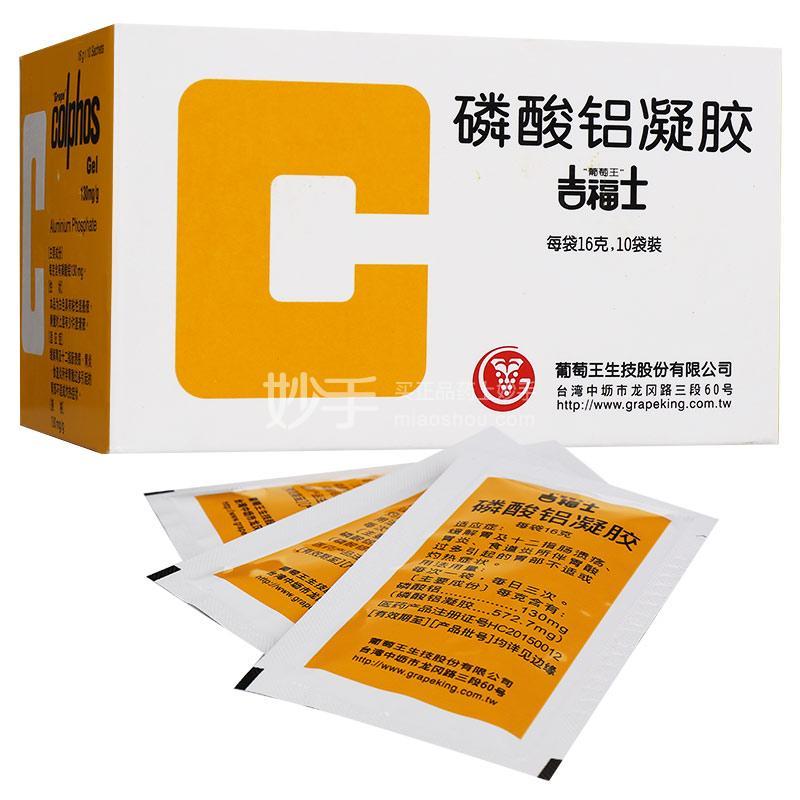 吉福士 磷酸铝凝胶 16g*10袋
