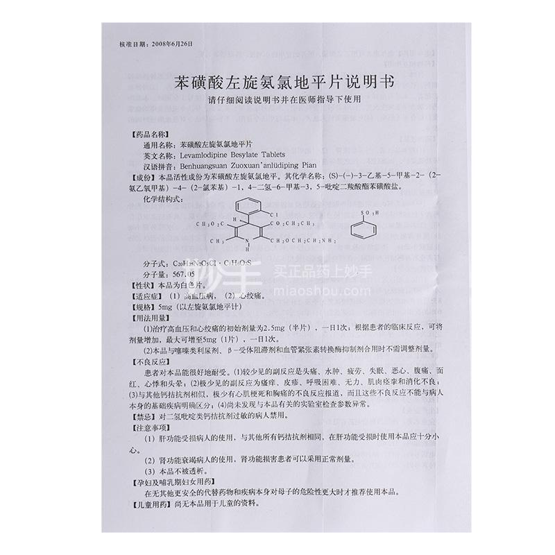 左益 苯磺酸左旋氨氯地平片 5mg*14片