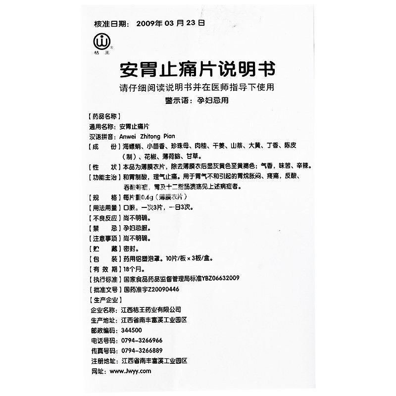 桔王 安胃止痛片  0.6g*10片*3板(薄膜衣)