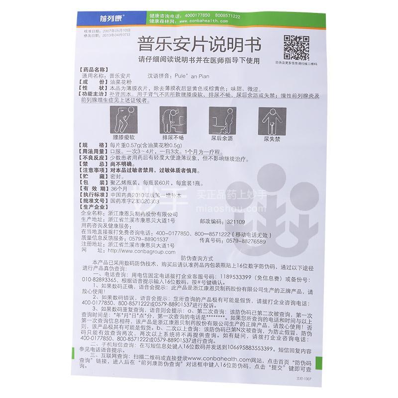前列康 普乐安片 0.57g*60片