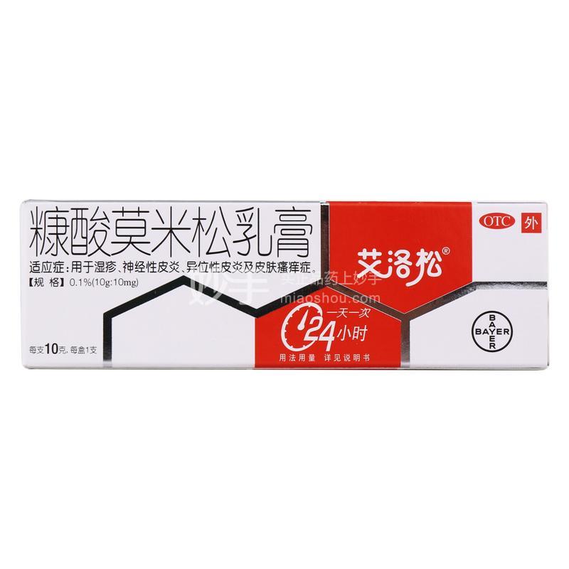 艾洛松 糠酸莫米松乳膏 0.1% 10g