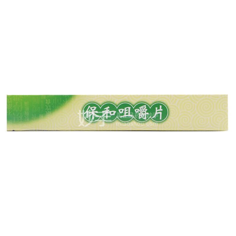 保立消 保和咀嚼片 1.05g*16s