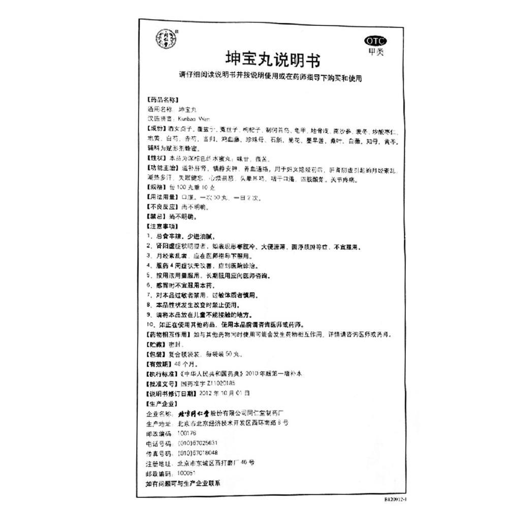 同仁堂 坤宝丸 50丸*10袋