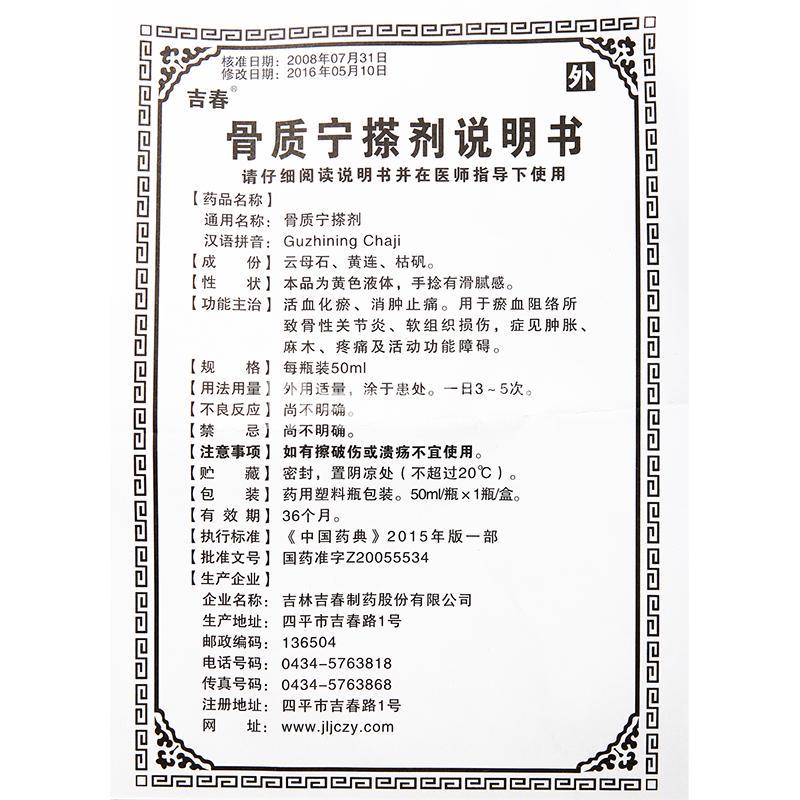 吉春 骨质宁搽剂 50ml