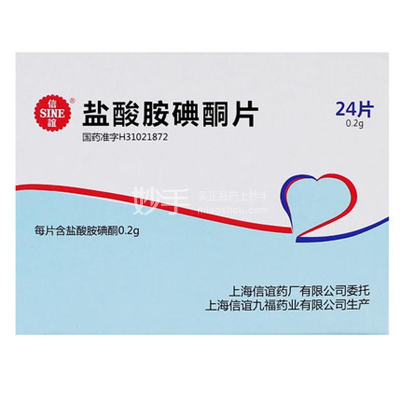 信谊 盐酸胺碘酮片 0.2g*24片