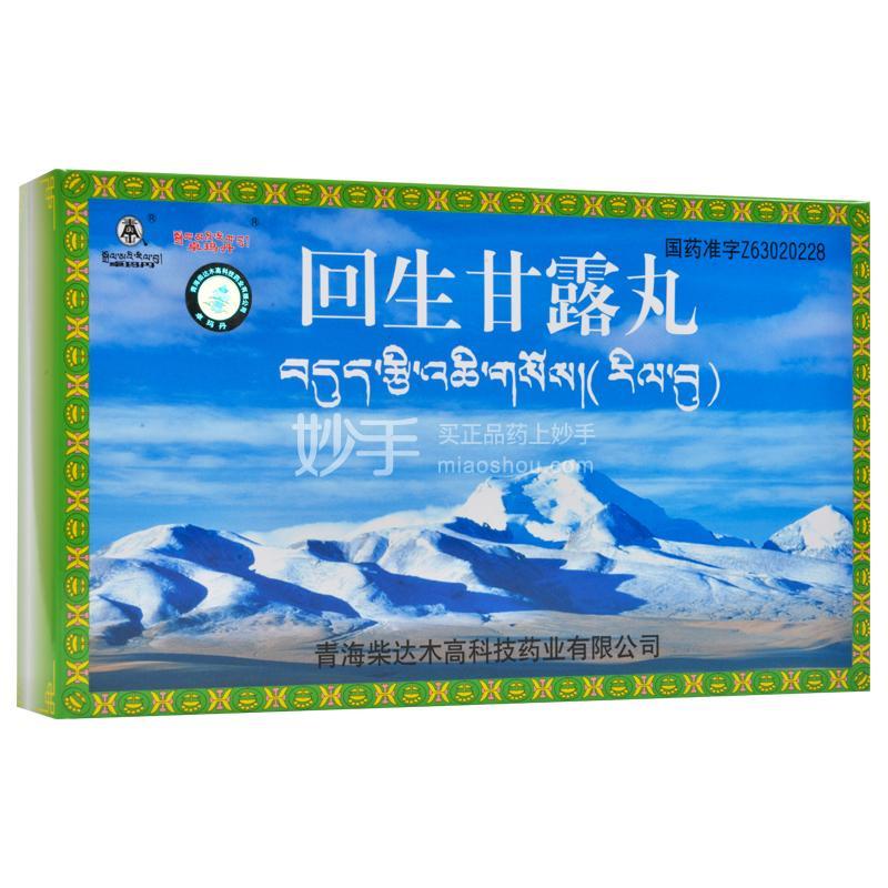 卓玛丹 回生甘露丸 0.25g*8丸*5塑盒