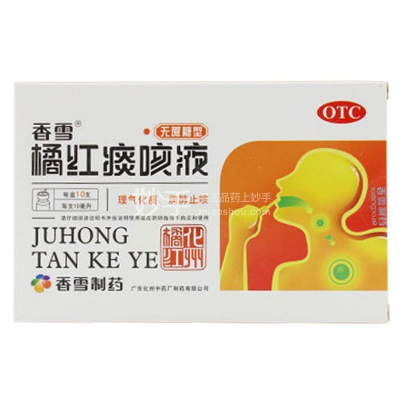 香雪 橘红痰咳液 10ml*10支(含糖)