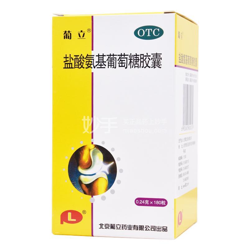 葡立 盐酸氨基葡萄糖胶囊 0.24g*180粒
