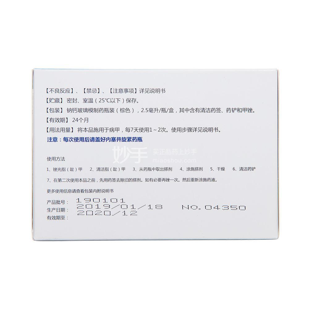 恒安芙林 盐酸阿莫罗芬搽剂 (5%)2.5ml