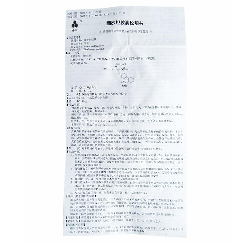 佳菲 缬沙坦胶囊 80mg*10粒
