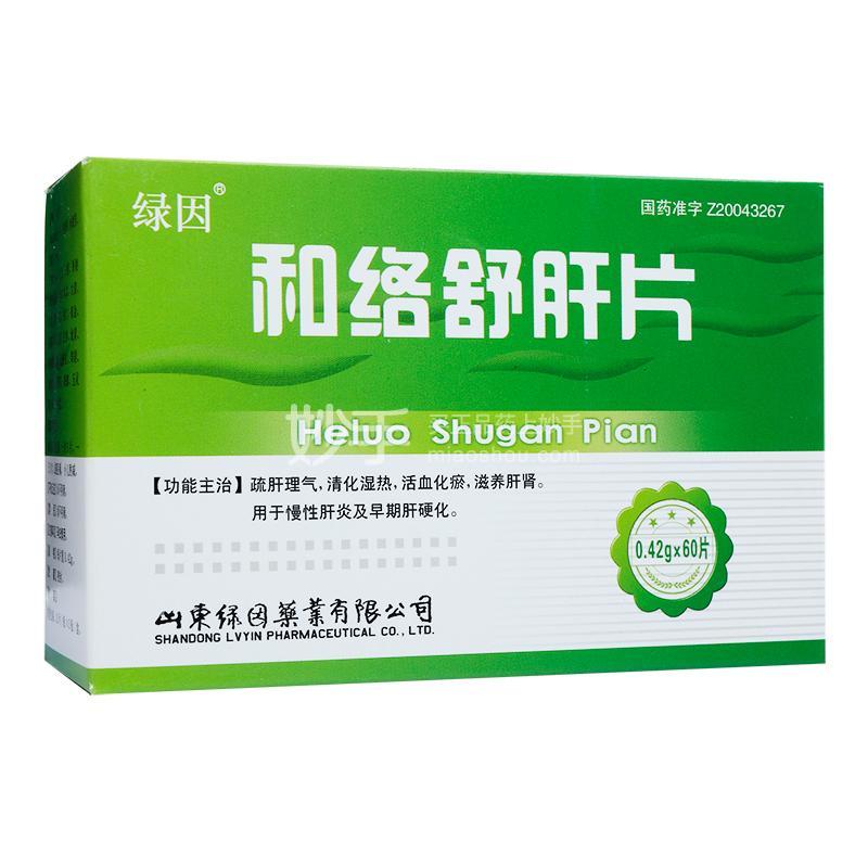 绿因 和络舒肝片 0.42g*12片*5板