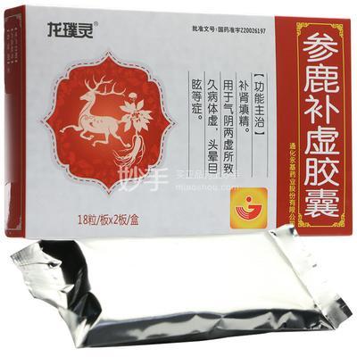 【龙璞灵】参鹿补虚胶囊0.3g*36粒