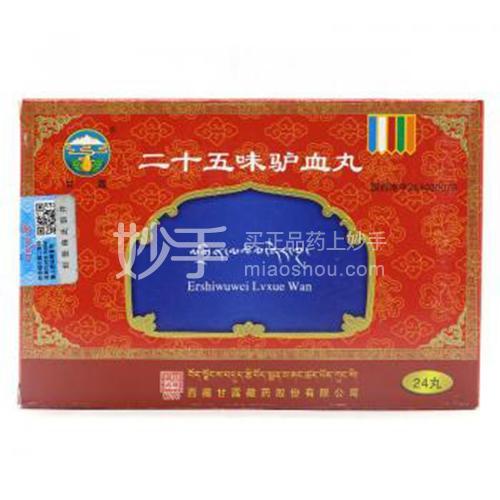 甘露 二十五味驴血丸 0.25g*12丸*2板