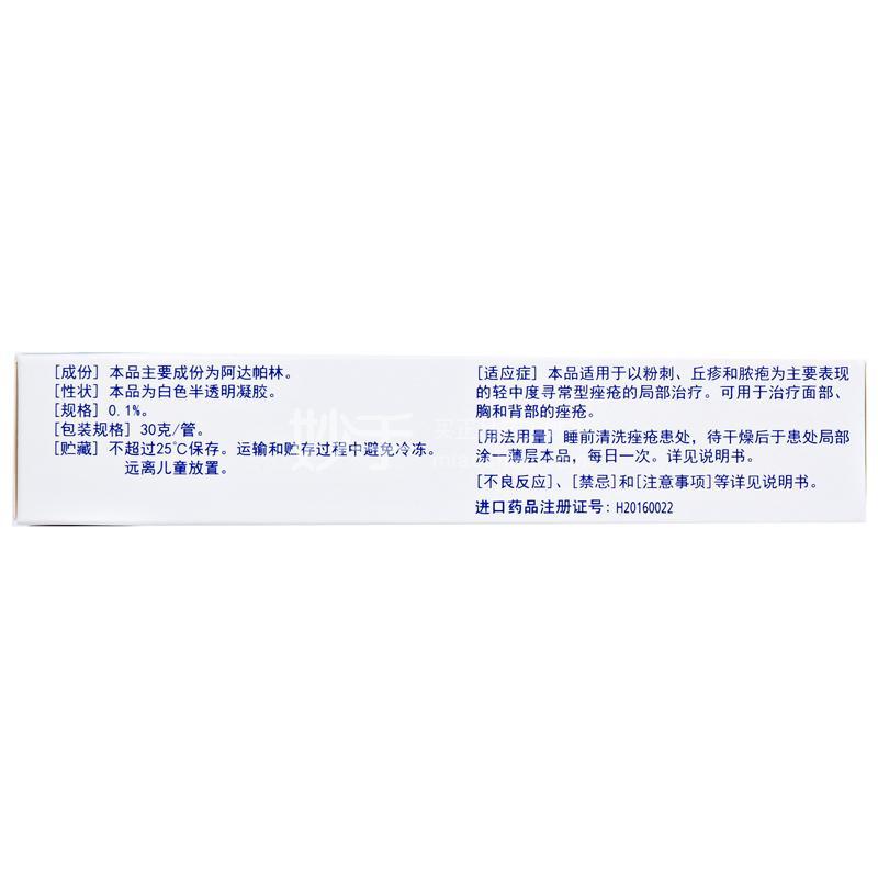 达芙文 阿达帕林凝胶 30g*0.1%