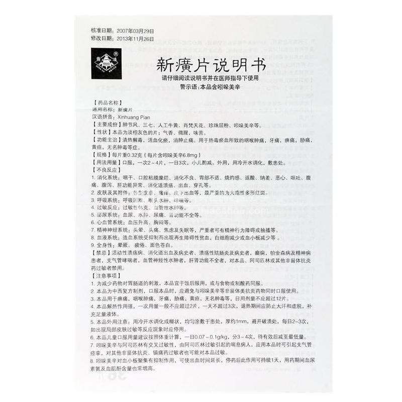 鼎炉 新癀片 0.32g*12片*3板