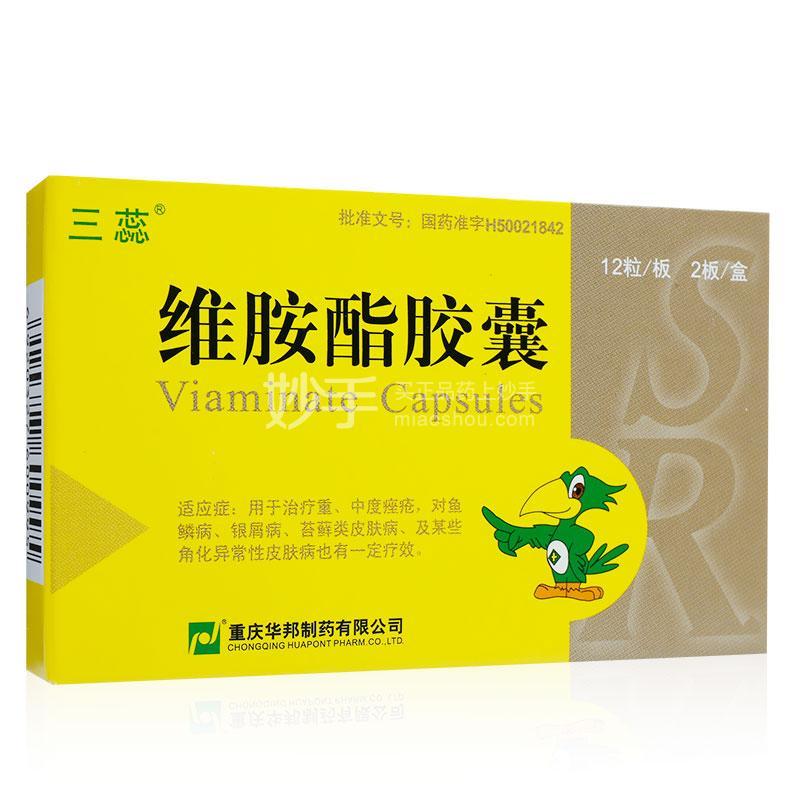 三蕊 维胺酯胶囊 25mg*24粒