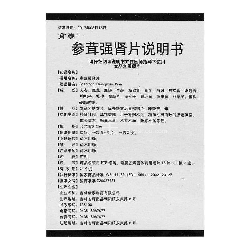 育泰 参茸强肾片 0.25g*15片*3小盒