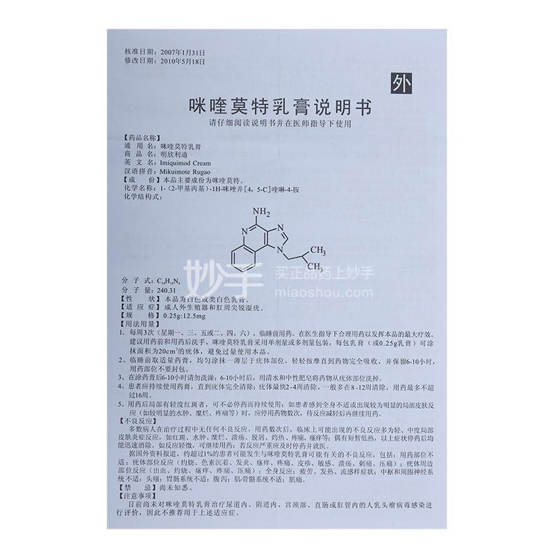 明欣利迪 咪喹莫特乳膏 12.5mg:0.25g*4袋