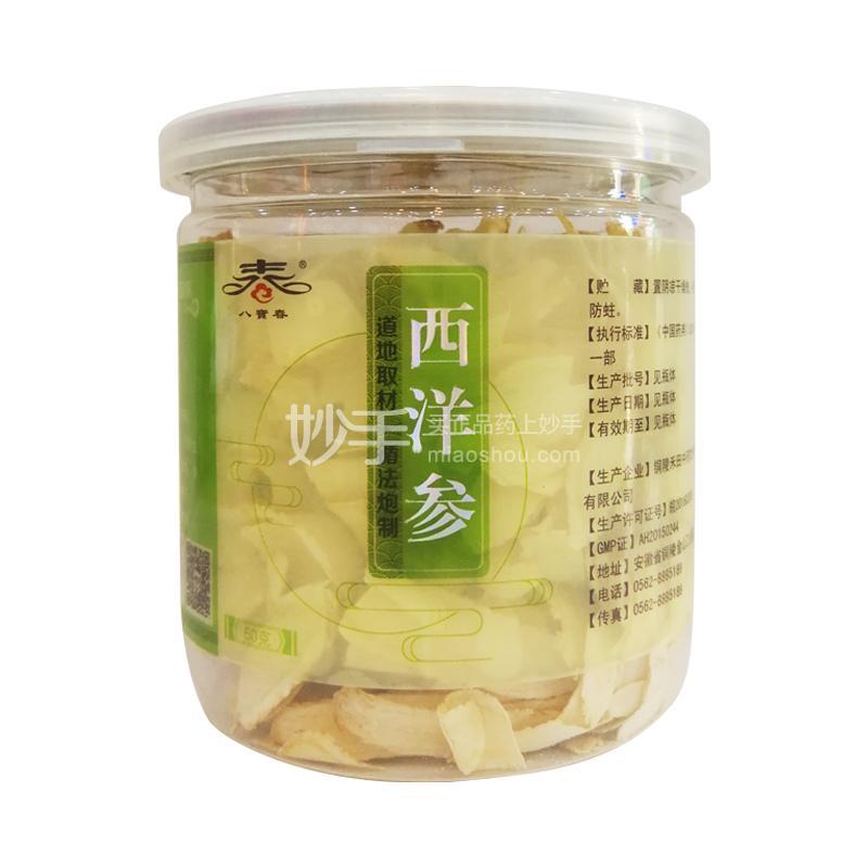 八宝春 西洋参片 50g*罐