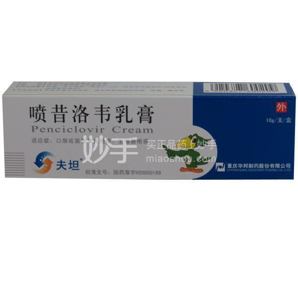 【夫坦】喷昔洛韦乳膏 1%(10g:0.1g)/支