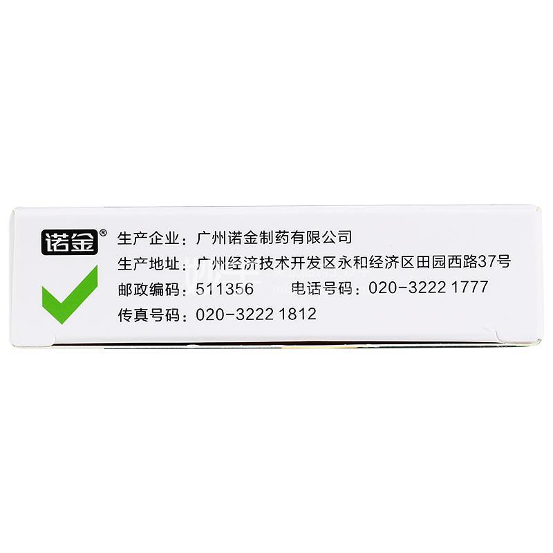 诺金 湿毒清片 0.5g*30片