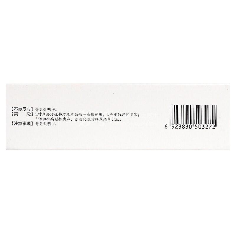 泰嘉 硫酸氢氯吡格雷片 75mg*7片*4板