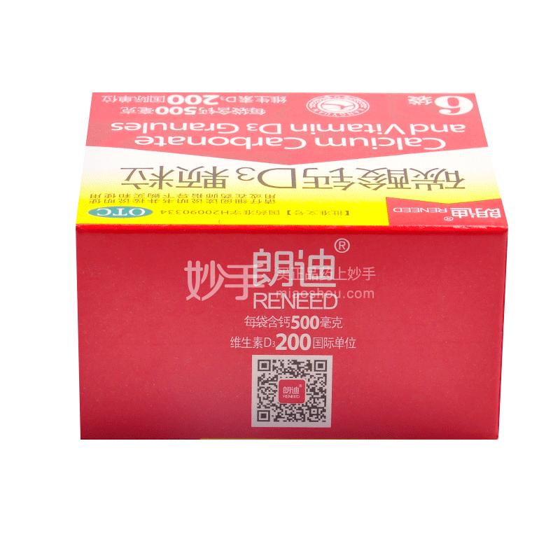 朗迪 碳酸钙D3颗粒 3g*6袋