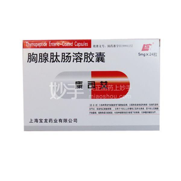 康司艾 胸腺肽肠溶胶囊 5mg*24粒