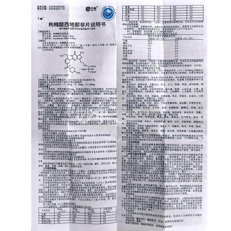 齐鲁/千威 枸橼酸西地那非片100mg*2片/盒
