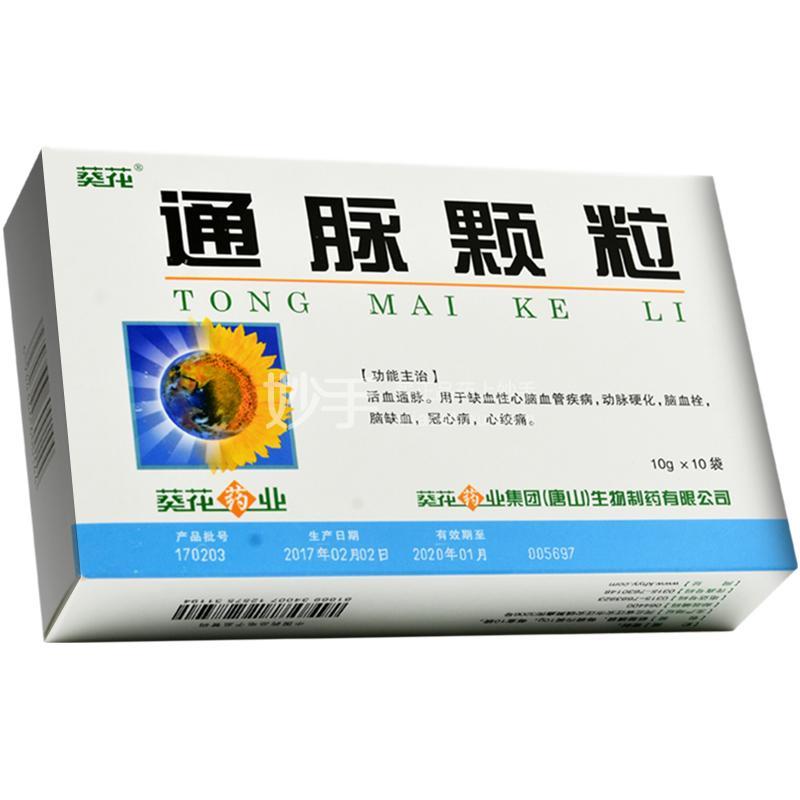 葵花 通脉颗粒 10g*10袋