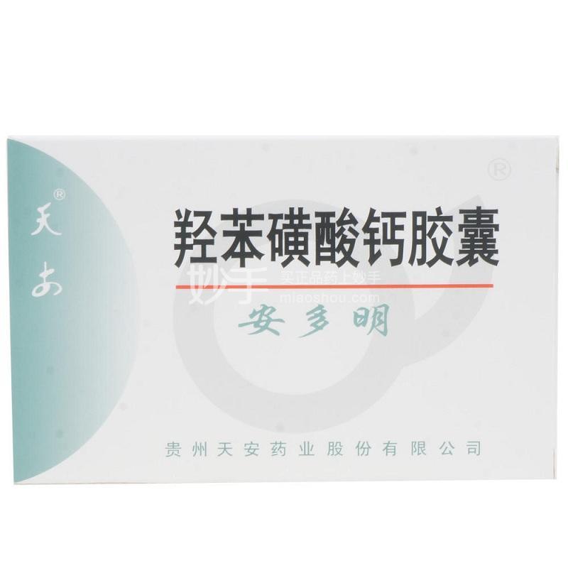 安多明 羟苯磺酸钙胶囊 0.25g*12粒*4板