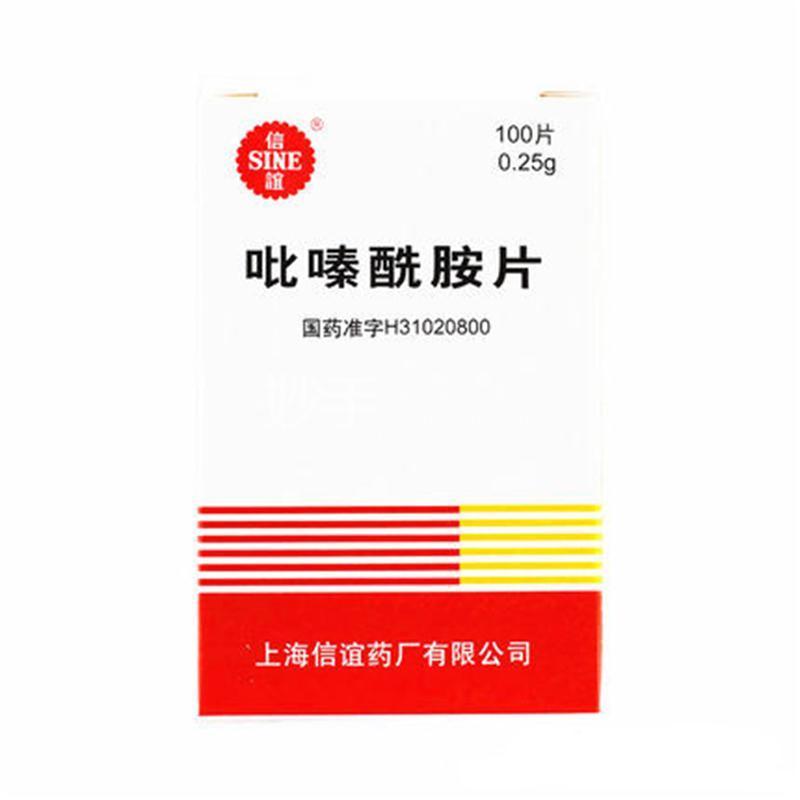 信宜 吡嗪酰胺片 0.25g*100片
