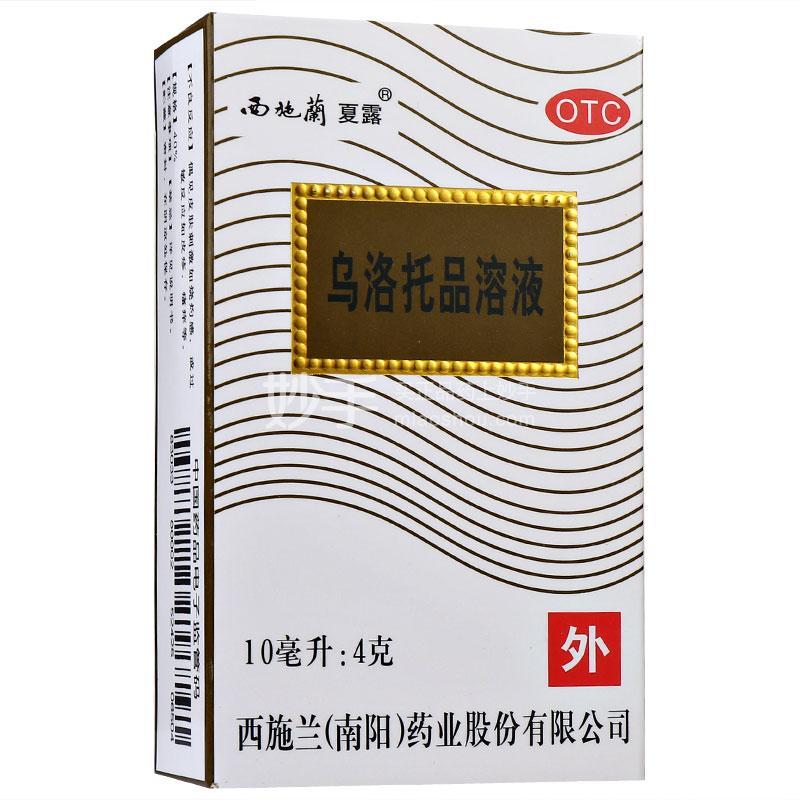 西施兰夏露 乌洛托品溶液 10ml:4g