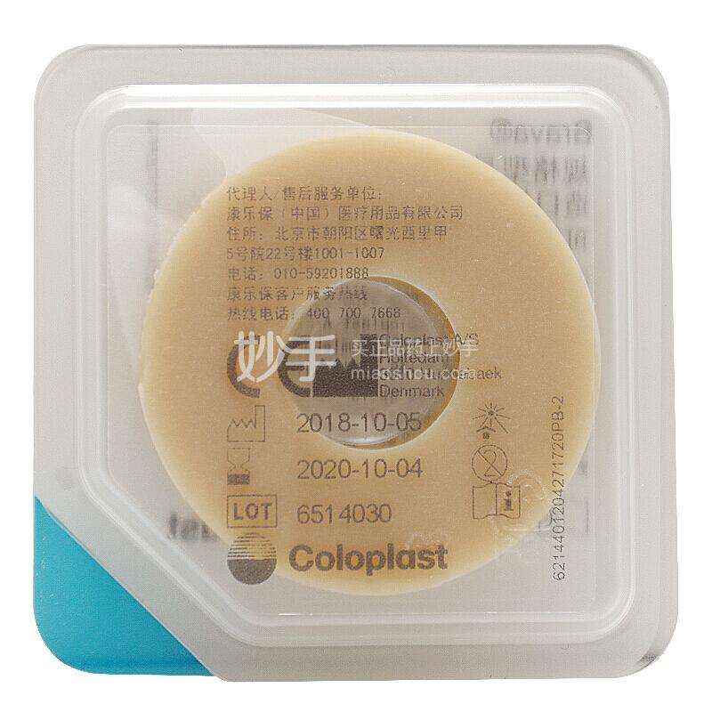 康乐保 造口护理用品附件(可塑贴环) 12042