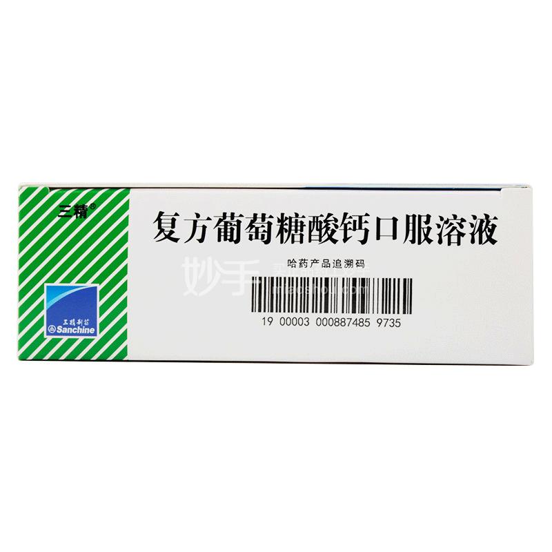 哈药集团 复方葡萄糖酸钙口服溶液 10ml*12支