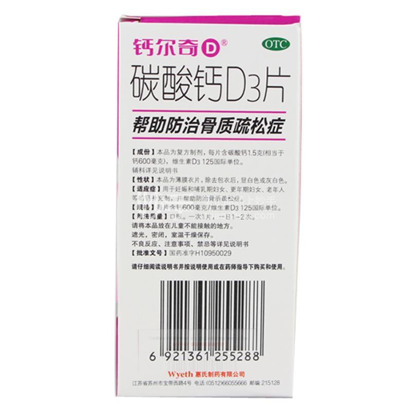 钙尔奇 碳酸钙D3片 600mg*60片