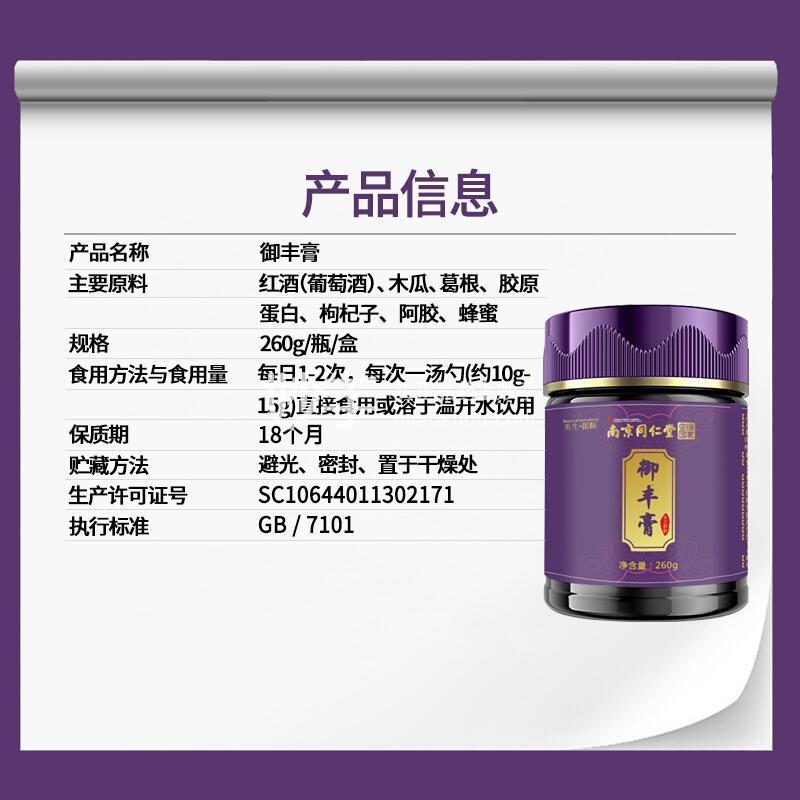 南京同仁堂  御丰膏  260g/罐