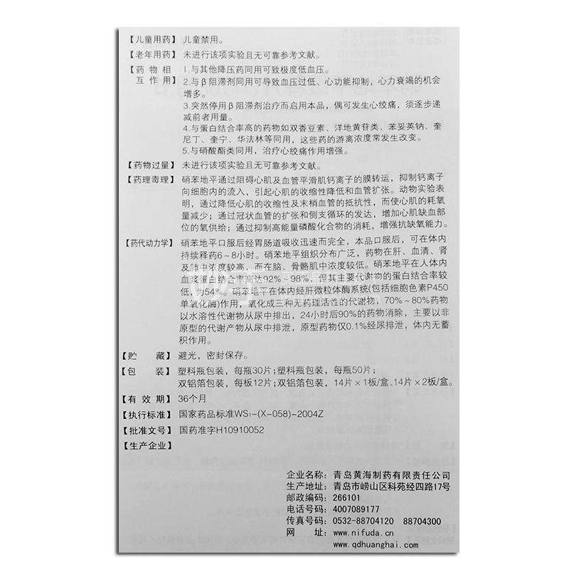 【伲福达】硝苯地平缓释片II 20mg*30s