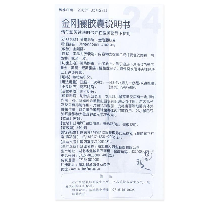 福人 金刚藤胶囊 0.5g*12粒*2板
