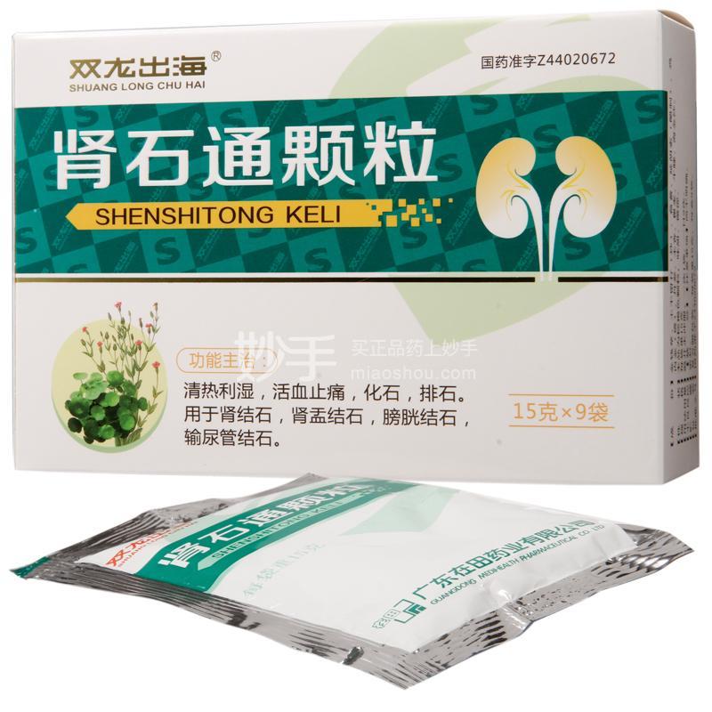 【双龙出海】 肾石通颗粒 15g*9袋/盒