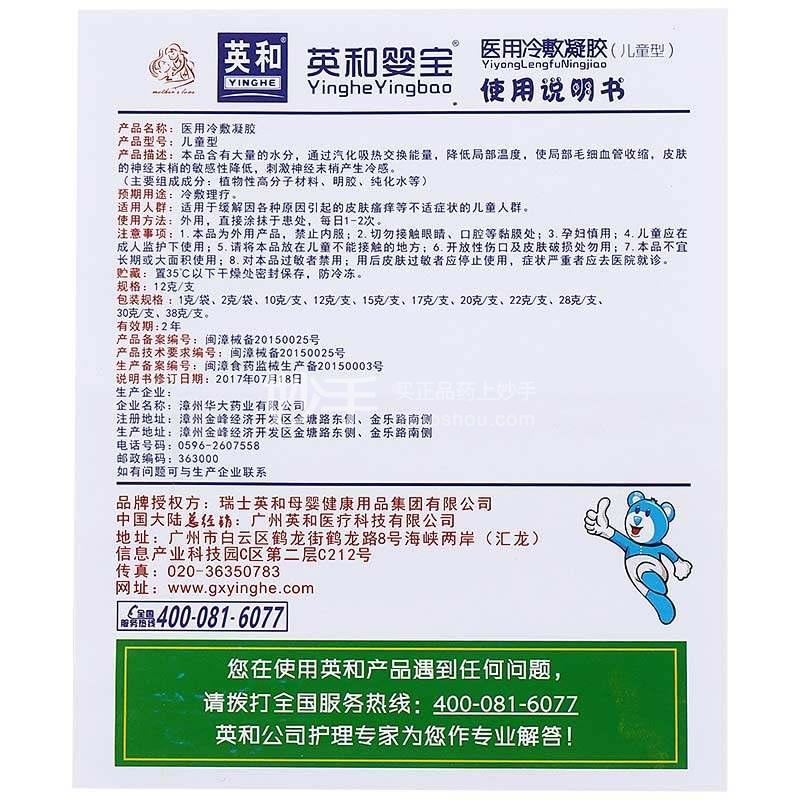 英和婴宝 医用冷敷凝胶(儿童型) 12g