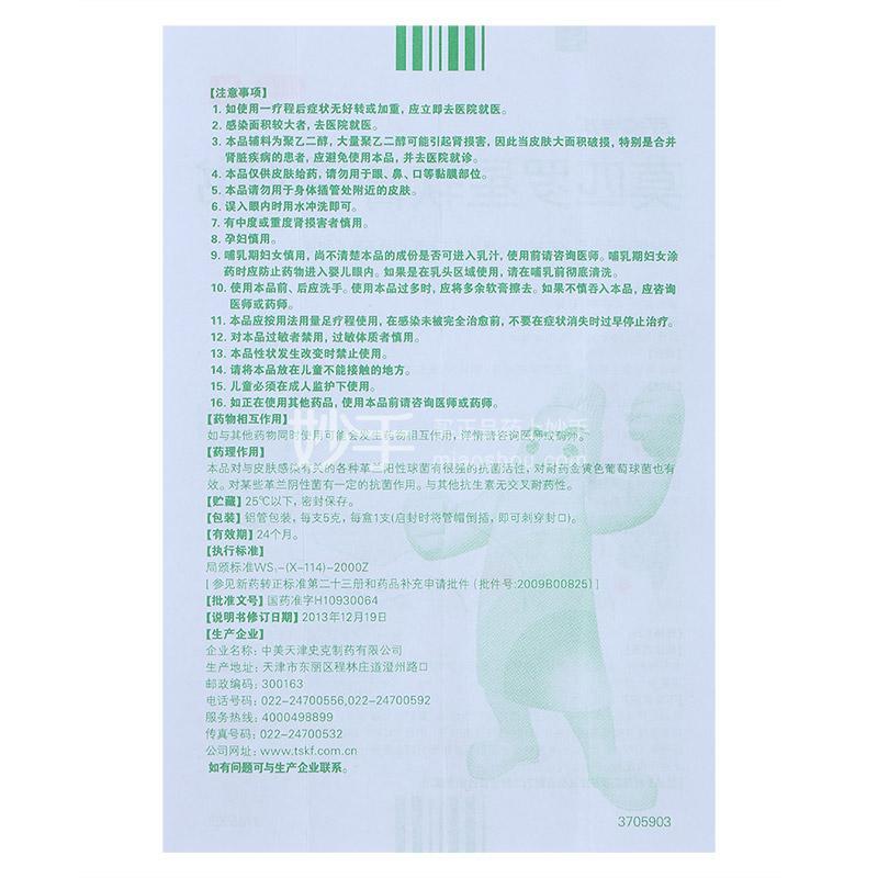 百多邦 莫匹罗星软膏 (2%)5g