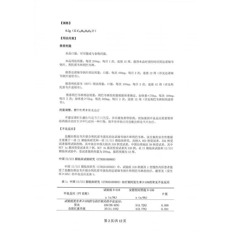 新力莱 盐酸拉维达韦片 200mg*14片