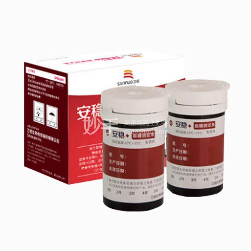 三诺 安稳+血糖仪血糖测试条套装 血糖仪+50片试条