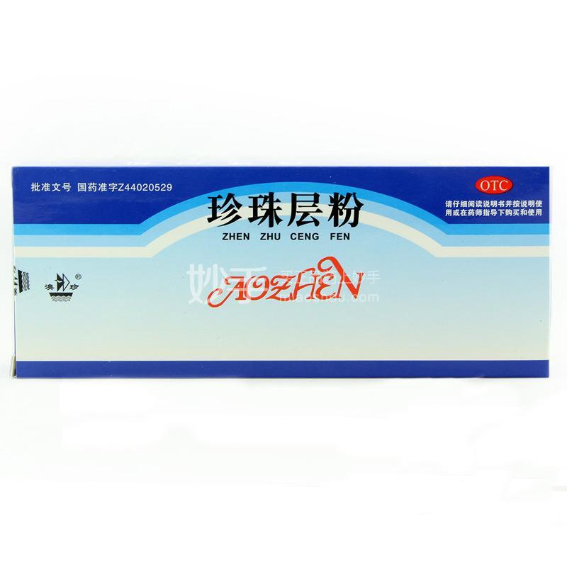 澳珍 珍珠层粉 1g*12瓶