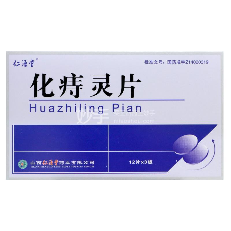 【仁源堂】化痔灵片 0.2g*36片