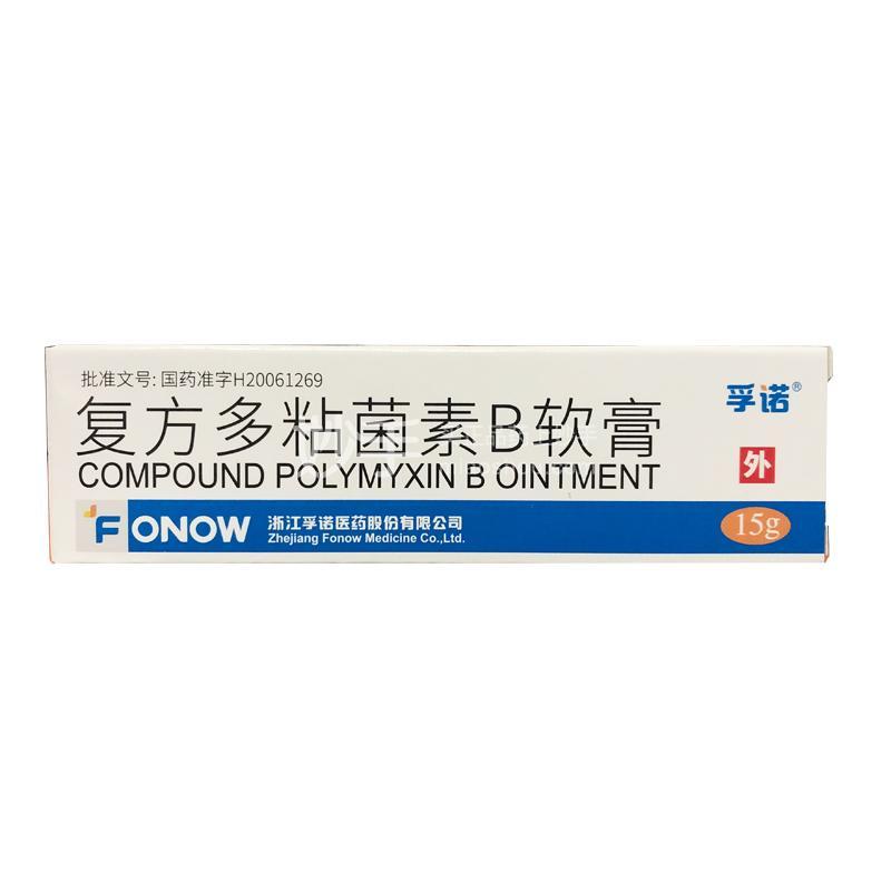 孚诺 复方多粘菌素B软膏 15g