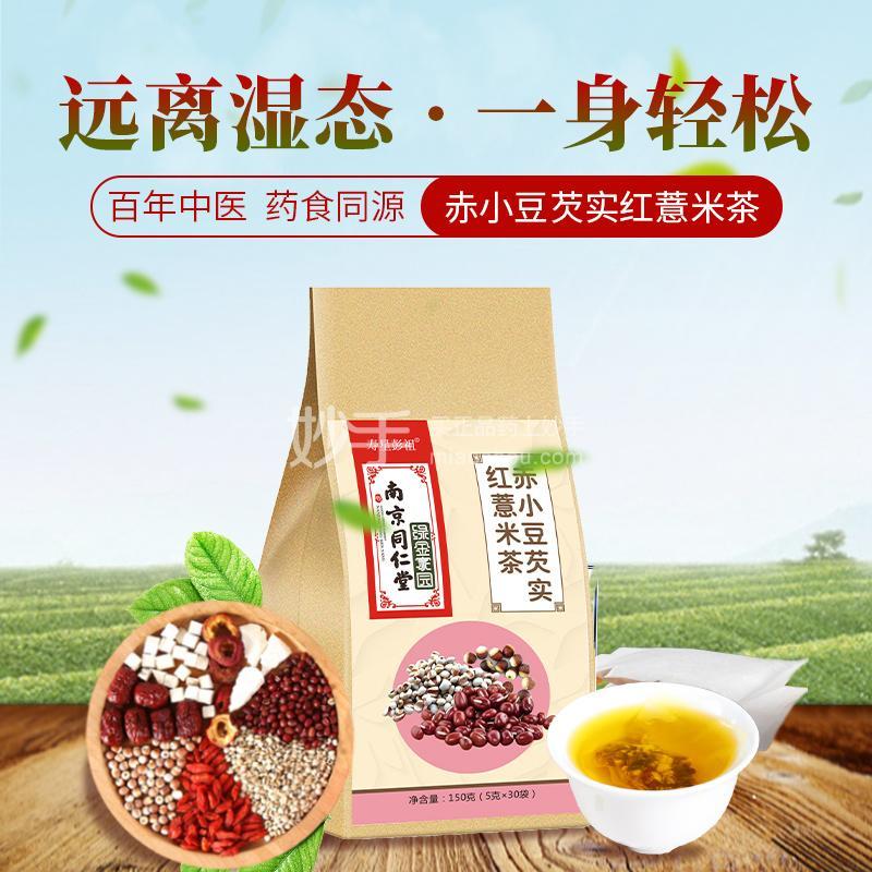 南京同仁堂 赤小豆芡实红薏米茶 150g(5g*30袋)